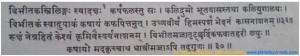 Ancient verse about Bibhitaki (Terminalia Bellirica)